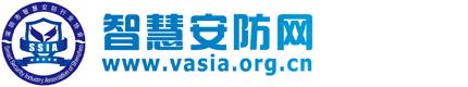 深圳市智慧安防行業協會logo