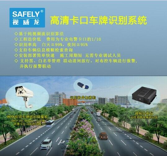 视威龙普及型道路卡口及出入口车辆识别管理系统